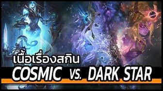 เนื้อเรื่องสกิน Cosmic vs. Dark Star [Event Horizon 2020]