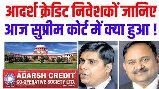 Adarsh credit co operative society latest news today in Hindi by sebi 2019 aajtak #adarsh_credit