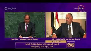 مساء dmc - حصريا .. لقاء هام ورائع مع وزير الخارجية