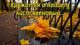 Кружится и падает лист кленовый Петр Бальжик Алина Русавук