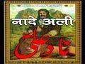 Beautiful Dua Nade Ali A.s. video