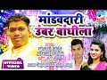 मांडवदारी उंबर बांधिला | Mandav Dari Umbar Bandhila | Sonali Bhoir , Omkar Patil
