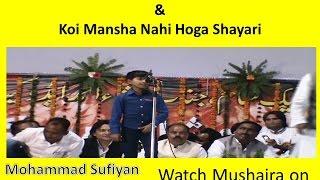 Sufiyan Pratapgarhi Super Hit Mushaira Part 1 Bhikhnapur Padav Pratapgarh Mushaira 2014