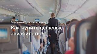 Как купить дешевые авиабилеты?(Путешественница, блогер, журналист и фотограф Вероника Потоцкая делится своими секретами, где и как покупа..., 2016-06-15T07:00:00.000Z)