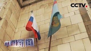 [中国新闻] 俄发布《波斯湾地区集体安全构想》   CCTV中文国际