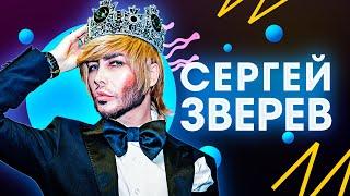 Судьба Сергея Зверева: известность, авария, приёмный сын