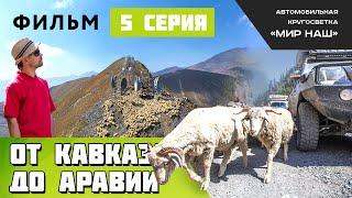 От Кавказа до Аравии. Пятая серия