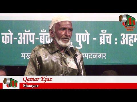 Qamar Ejaz NAAT, Ahmednagar Mushaira, 10/09/2016, Con. Dr QAMAR SUROOR, Mushaira Media