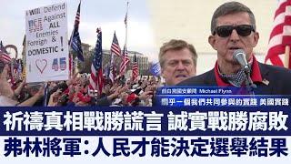 最高院前集會 弗林將軍:人民才能決定選舉結果|@新唐人亞太電視台NTDAPTV |20201213 - YouTube