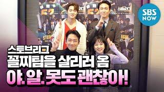 [스토브리그] '스토브리그 본방사수!'  'Hot Stove League' Special | SBS NOW
