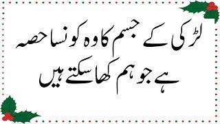 Urdu paheliyan || Hindi Riddles || Funny Paheliyan in Urdu &Hindi || KP Riddles # 11 ||