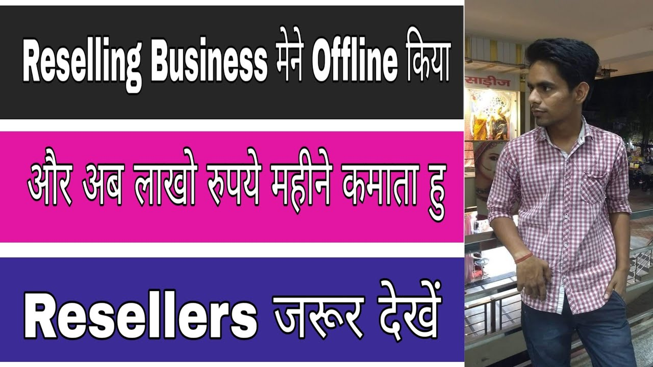 How To Start Online Reselling Business In Offline Without Investment ll  Earn Money From Home