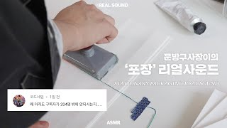 문방구 사장이의 수제 달력 100권 포장 ASMR 리얼…