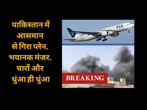पाकिस्तान: कराची में बड़ा विमान हादसा, लाइव तस्वीरें, Passenger Plane Crashes in Karachi, Pakistan