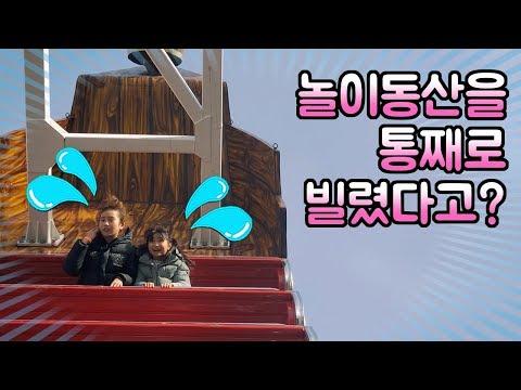 놀이동산을 통째로 빌렸다고?? 놀이기구 원없이 맘껏 타는 간니닌니~!! 서울 어린이대공원에 사람이 없어요!!