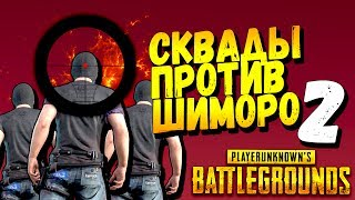 СКВАДЫ ПРОТИВ ШИМОРО 2! - ОНИ ВСТАЛИ НА КОЛЕНИ! - Battlegrounds #43
