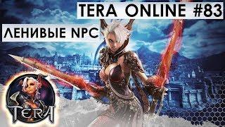 TERA Online - смотрим на игру - прохождение #83