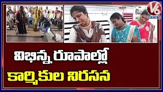 RTC Employees Protest Continues In Karimnagar District  Telugu