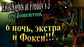 Пять ночей Фредди 3 five nights at freddy s 3 часть 7 6 ночь, экстра и ФОКСИ