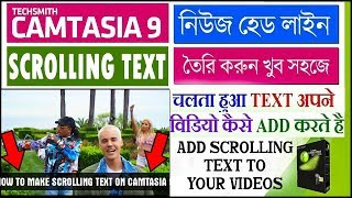How To Make Scrolling Text On Camtasia 9