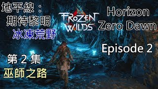 地平線:黎明時分-冰凍荒野資料片 第2集 中文劇情影片 Horizon Zero Dawn : The Frozen Wilds Story Episode 2