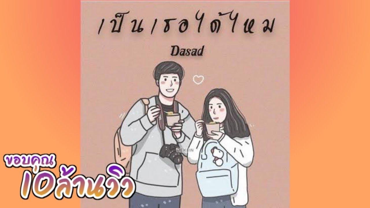 เป็นเธอได้ไหม(ที่อยู่ด้วยกันจนวันตาย)  Dasad T_T [Official Audio]