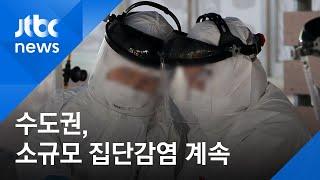 수도권, 소규모 집단감염 계속…대구·경북 확산세 꺾여 / JTBC 아침&