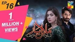 Malaal e Yaar Episode #16 HUM TV Drama 2 October 2019