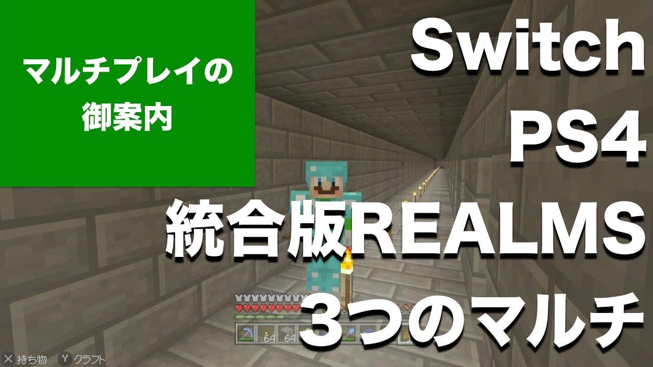 Switch マイクラ ps4
