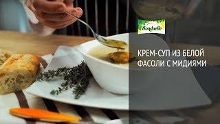 Крем-суп из белой фасоли с мидиями - Супы для похудения от Bonduelle