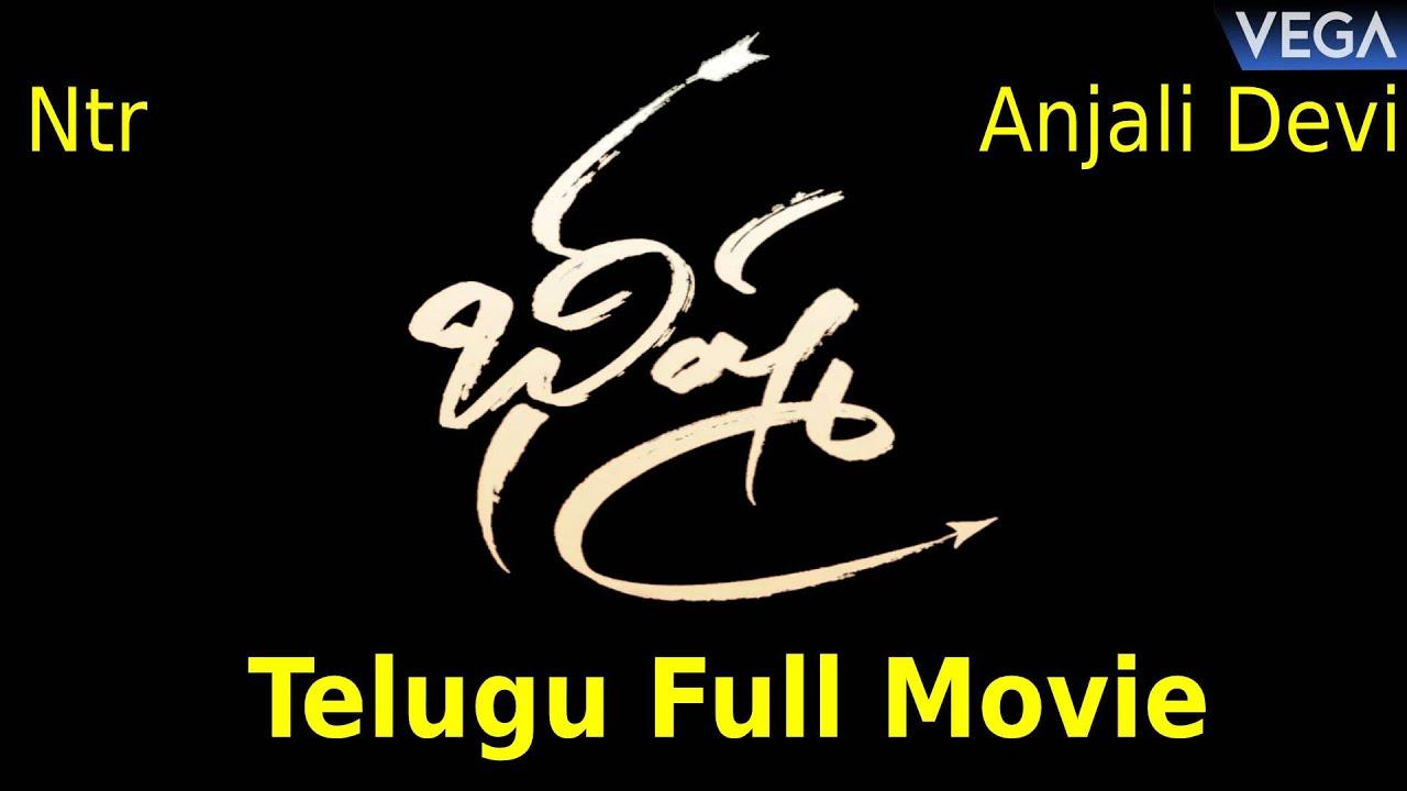 Bheeshma Telugu Movie Full Length Bheeshma Super Hit Telugu Movie Youtube