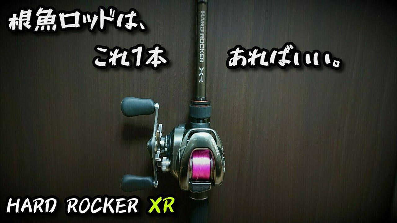 Xr ハード ロッカー