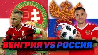 Сборная России обыграет Венгрию