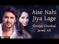 Download Aise Nahi Jiya Lage | Shreya Ghoshal | Javed Ali | Love Songs 2017 | Valentine's Special MP3 song and Music Video