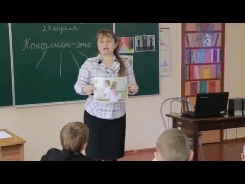Крым Вишневка Классный час  на тему Конфликт