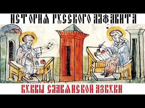 Как появилась русская азбука
