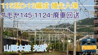 【幡生入場・廃車回送】クモヤ145-1124+115系D-13
