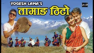 Tamang Thito तमाङ् ठिटो by Yogesh Lama || Tamang Selo || New Song 2018 / 2074