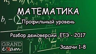 Демовариант ЕГЭ 2017. Математика (Профиль). Часть 1 (задачи 1-8)(Ещё больше полезных материалов в нашей группе https://vk.com/GrandExam и на сайте https://GrandExam.ru Условия задач: https://www.grandexa..., 2016-08-30T08:26:11.000Z)