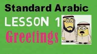 Learn Arabic Lesson 1 - Greetings - Animated