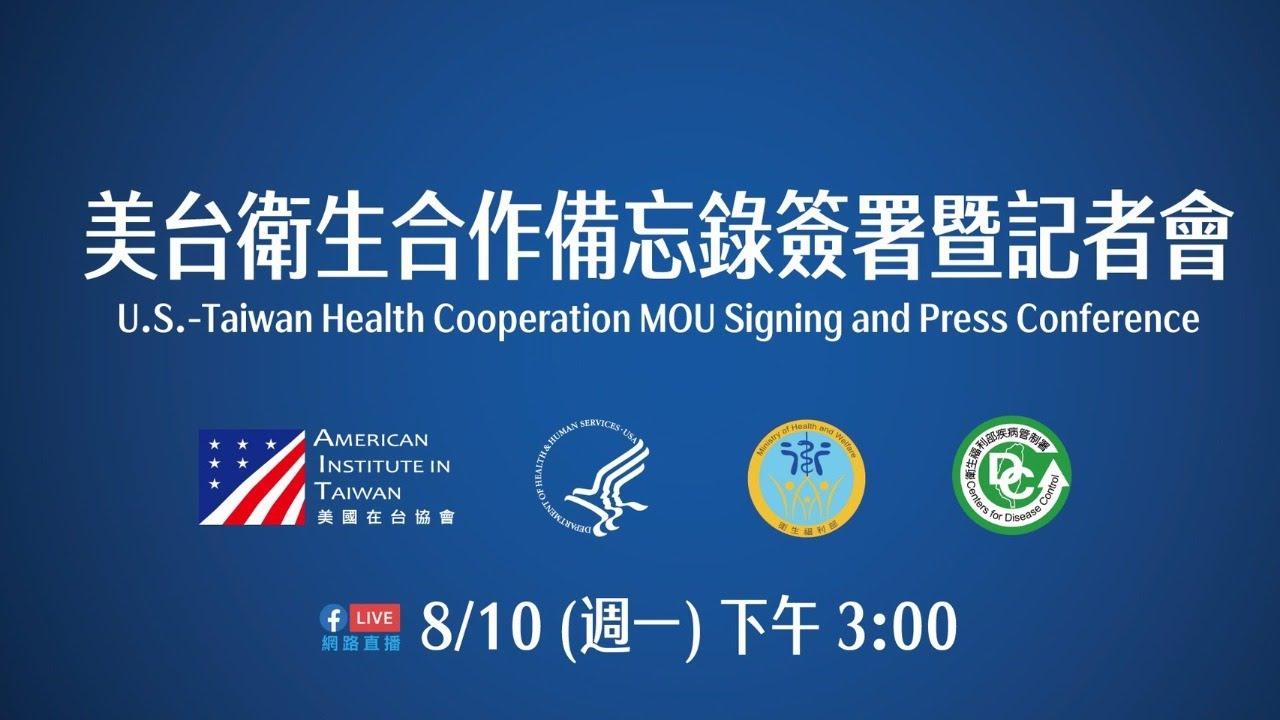 2020/8/10 15:00 美台衛生合作備忘錄簽署暨記者會 U.S.-Taiwan Health Cooperation MOU Signing and Press Conference
