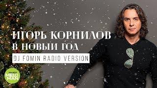 Игорь Корнилов  -  В Новый Год DJ Fomin (Radio Version)