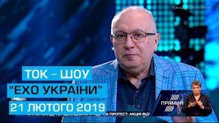 """Ток-шоу """"Ехо України"""" від 21 лютого 2019 року"""