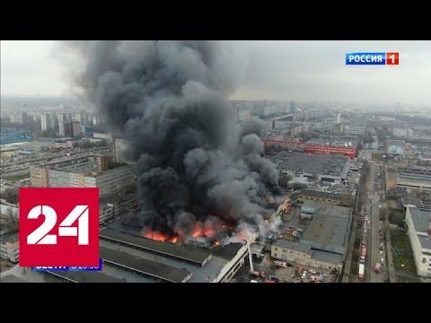 Мощный пожар на юге Москвы: первые версии - Россия 24