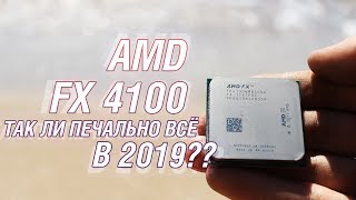 старый Bulldozer в 2019-ом. FX 4100 в Metro Exodus, Far Cry 5, WoT