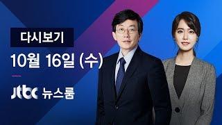 2019년 10월 16일 (수) 뉴스룸 다시보기 - 기준금리 1.25%…역대 '최저수준'