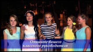 видео: Лицей 84. Интервью-подстава. Выпускной 2014