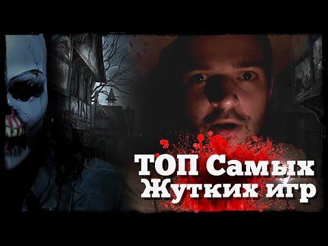 Лучшие игры ужасы Horror игры по алфавиту