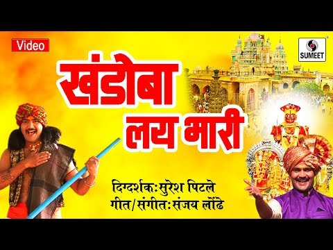 Khandoba Lai Bhaari - Marathi Video Song - Sumeet Music
