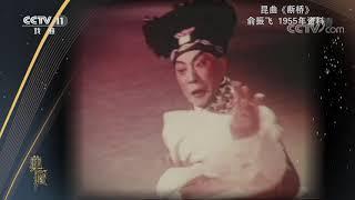 《典藏》 20201215| CCTV戏曲 - YouTube